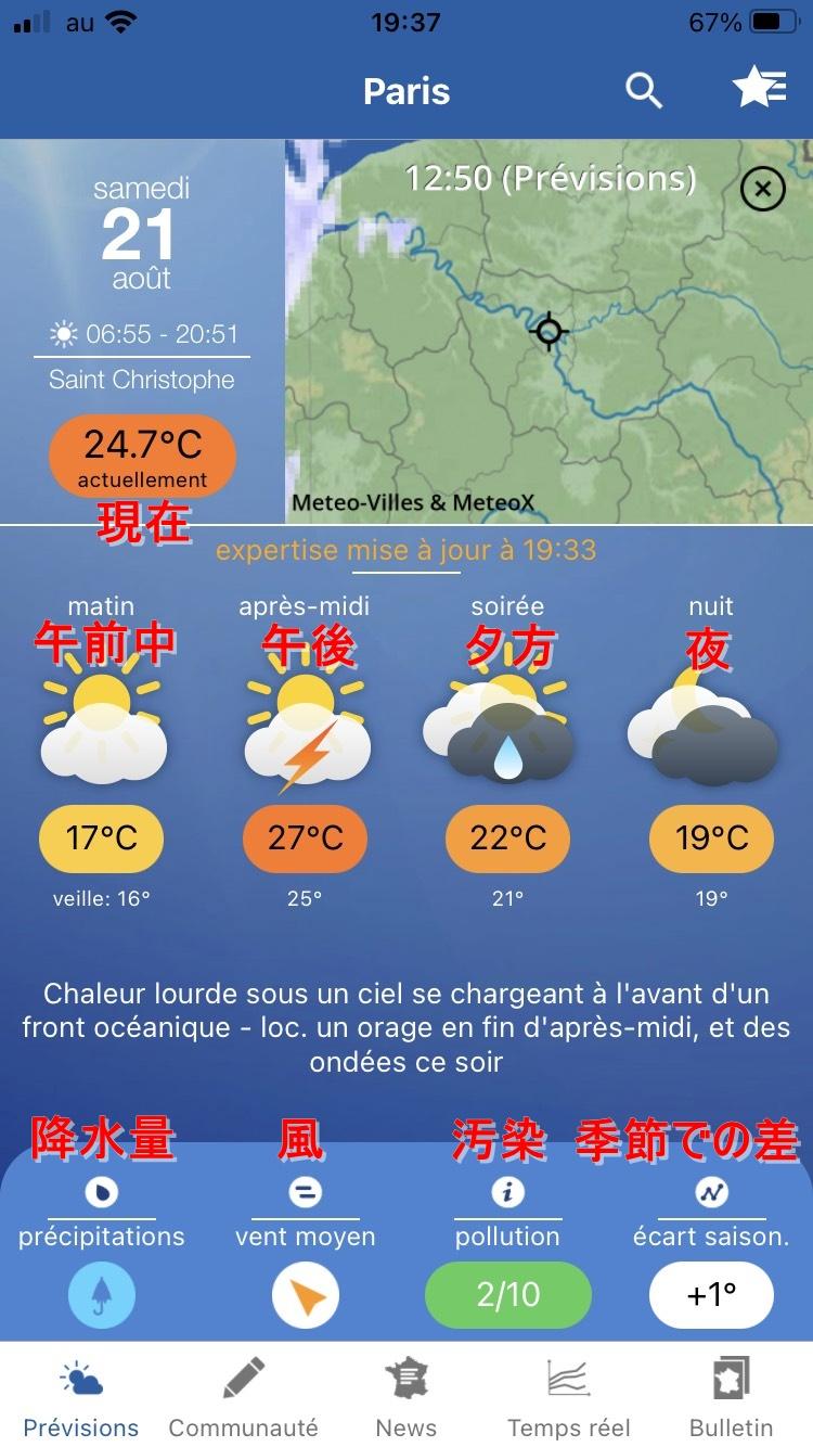 Météo Paris モバイルのトップページ日本語訳