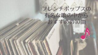 フレンチポップスの有名な歌の中からおすすめの10曲