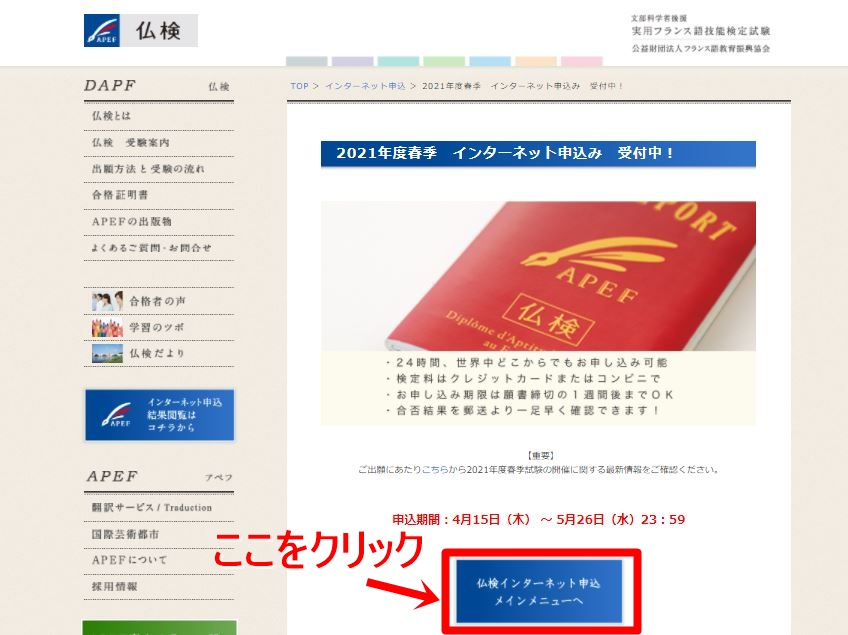 仏検インターネット申込みページ