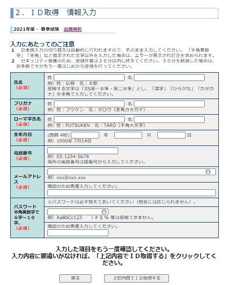 仏検ID取得情報を記入