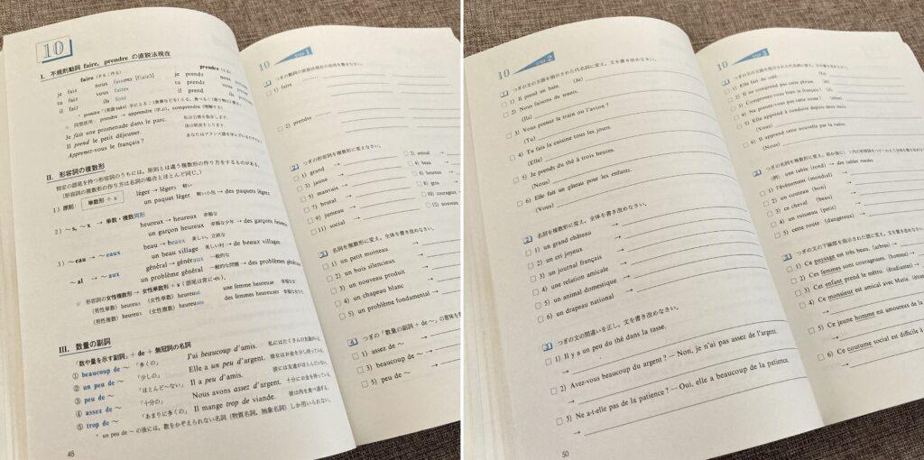 フランス語トレーニング・コースのページ