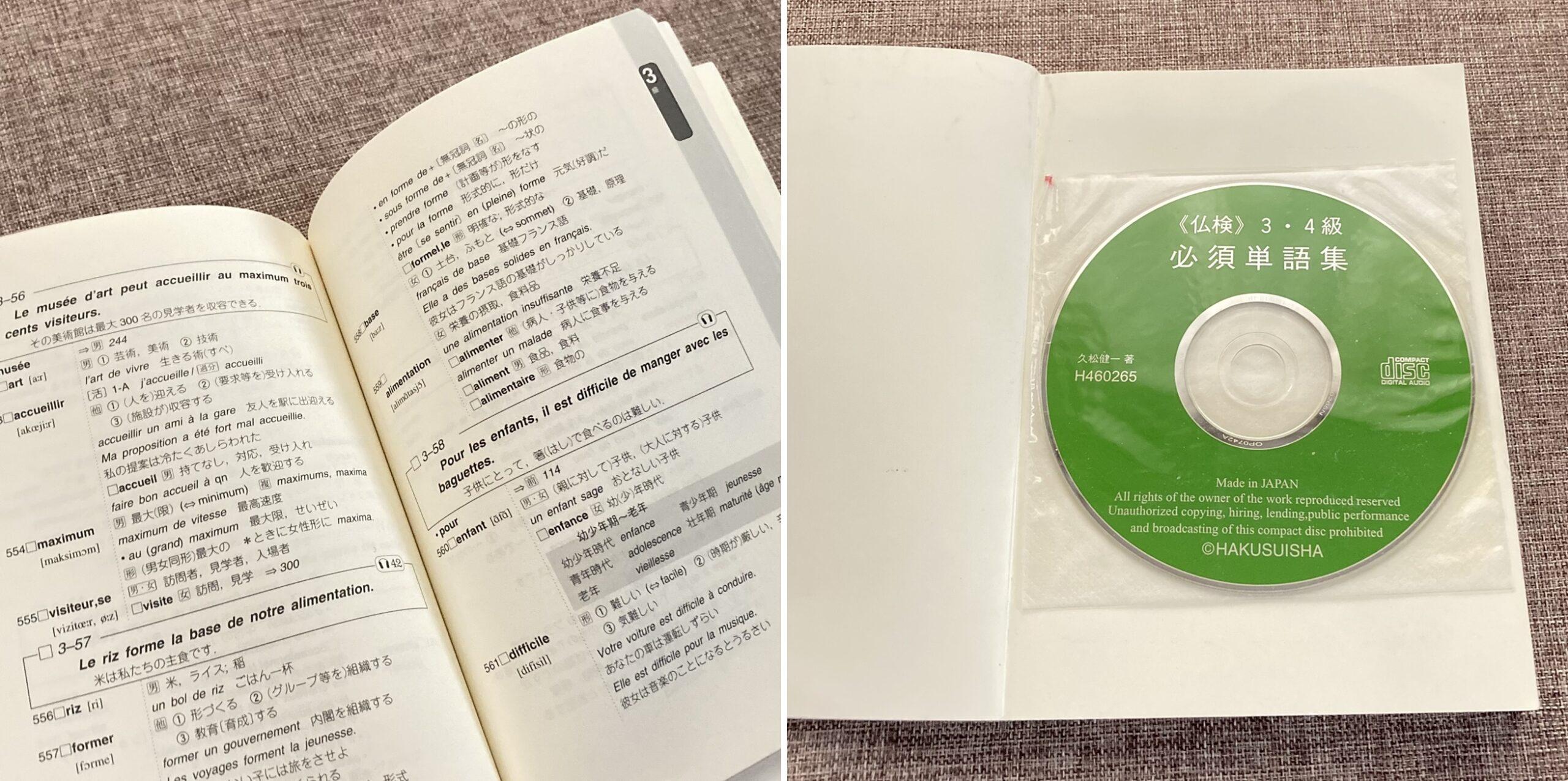《仏検》3・4級必須単語集のページと付属のCD