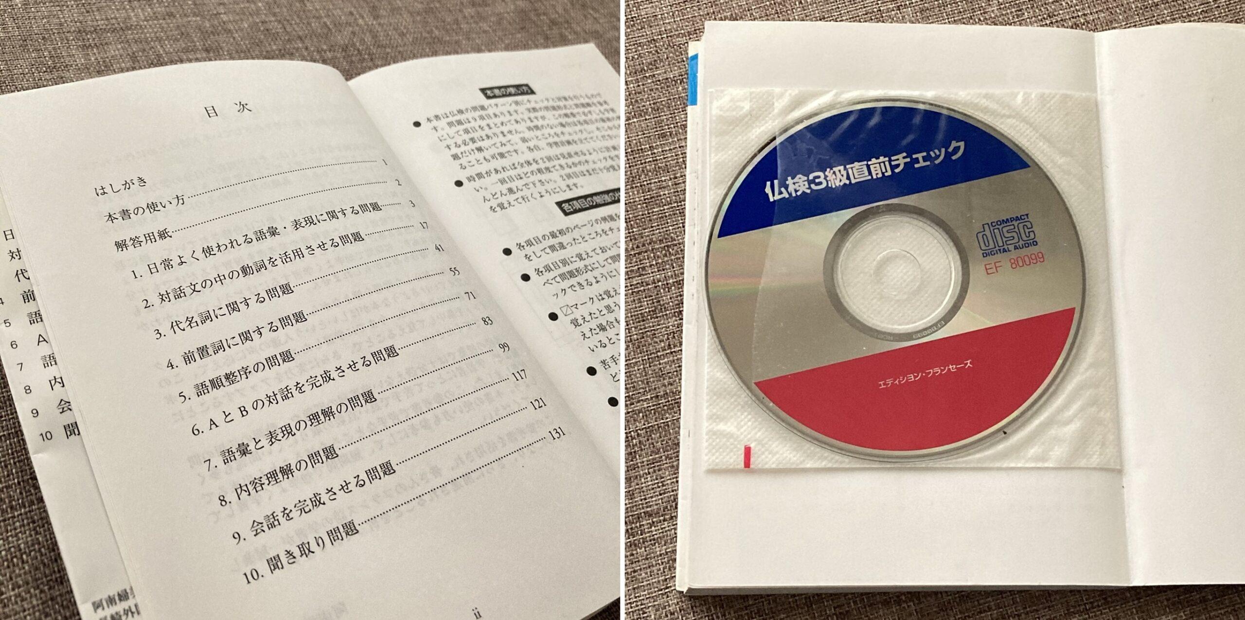 仏検直前チェック3級の目次と付属CD